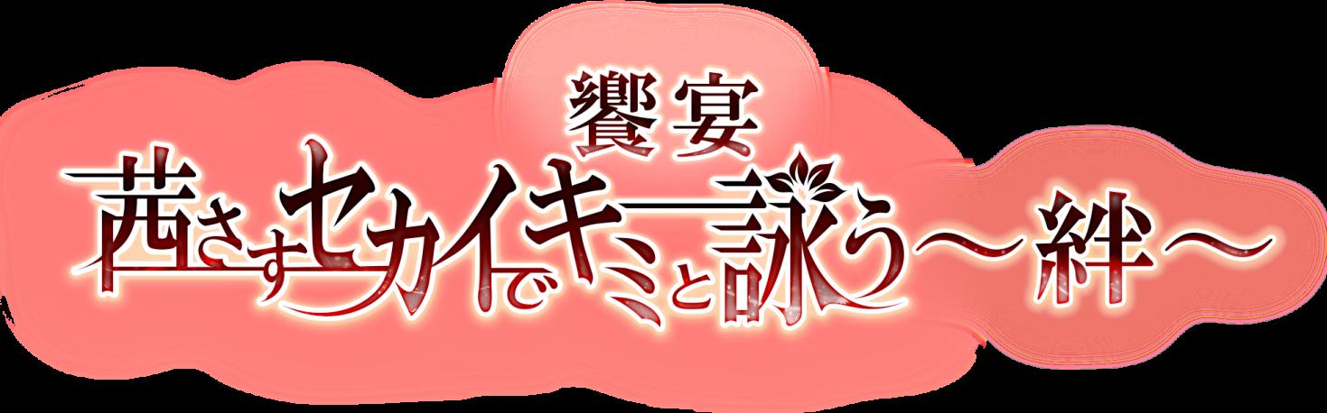 饗宴 茜さすセカイでキミと詠う ~絆~   公式サイト