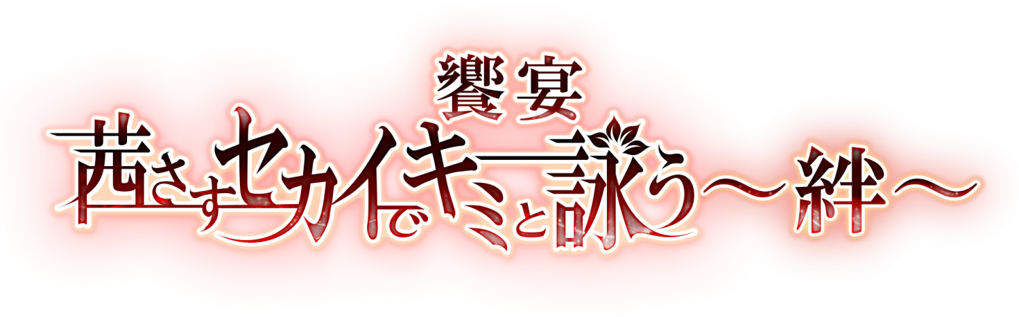 饗宴 茜さすセカイでキミと詠う ~絆~ | 公式サイト