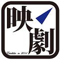 映劇株式会社