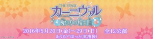 【カーニヴァル】FCHPバナー