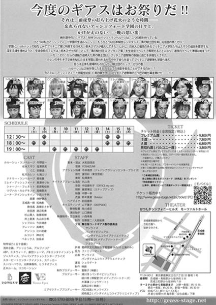 giasu1_ura02