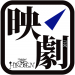 映劇ライヴエンタテイメント|株式会社劇団飛行船 映劇ライヴエンタテイメント