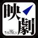 映劇ライヴエンタテイメント|株式会社劇団飛行船