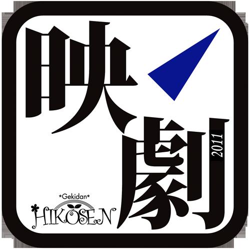 映劇ライヴエンタテイメント 株式会社劇団飛行船 映劇ライヴエンタテイメント